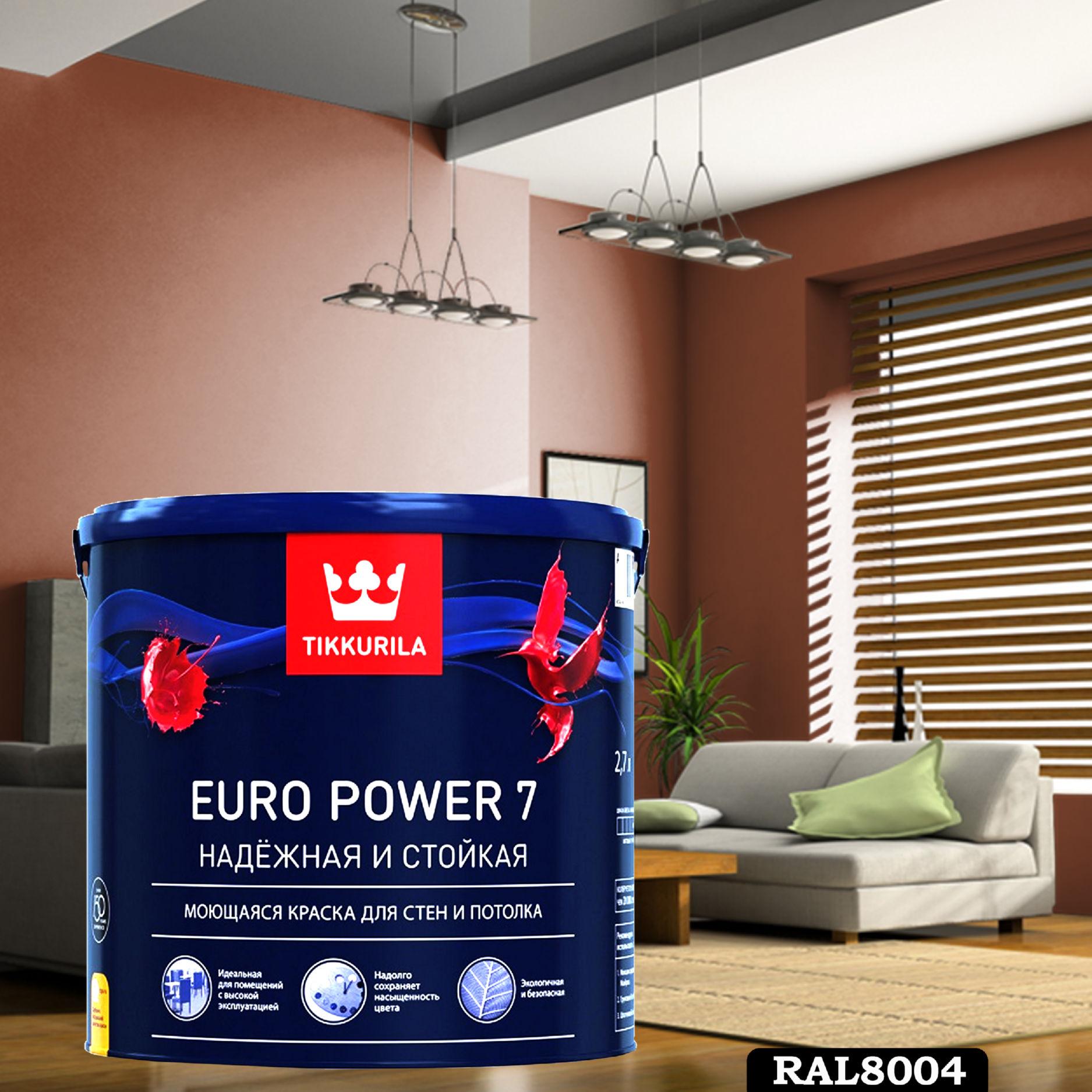 Фото 5 - Краска TIKKURILA Euro Power 7,  RAL 8004 Медно-коричневый, латексная моющаяся матовая интерьерная, 9 л.