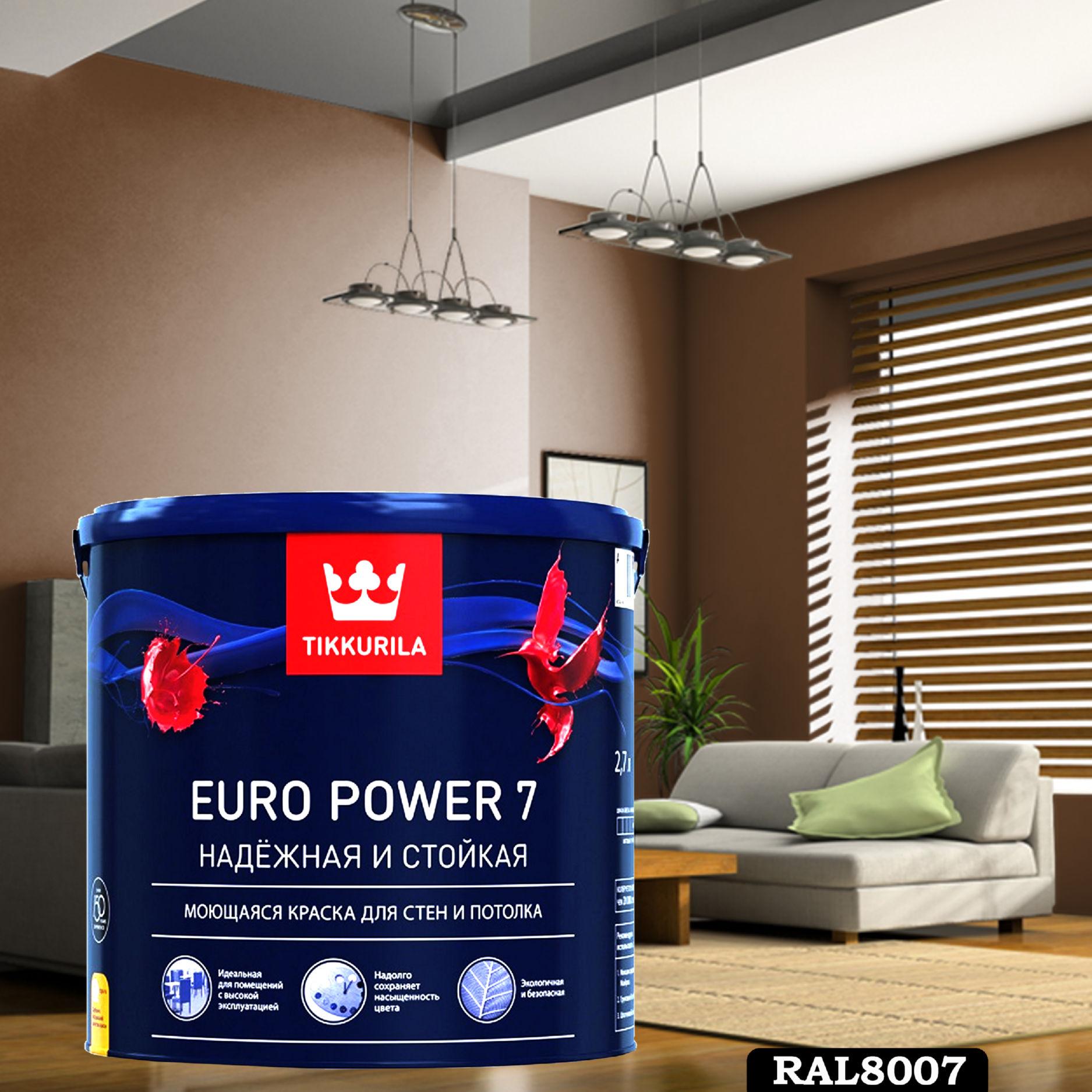Фото 6 - Краска TIKKURILA Euro Power 7,  RAL 8007 Коричневый-олень, латексная моющаяся матовая интерьерная, 9 л.
