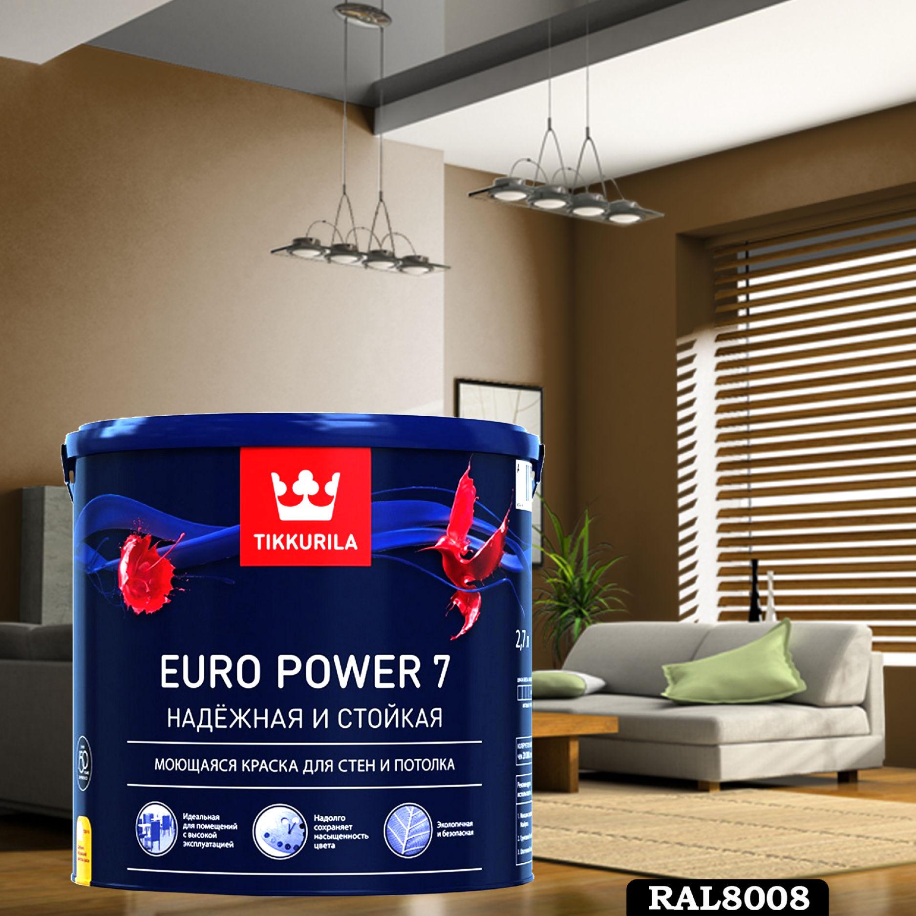 Фото 7 - Краска TIKKURILA Euro Power 7,  RAL 8008 Оливково-коричневый, латексная моющаяся матовая интерьерная, 9 л.