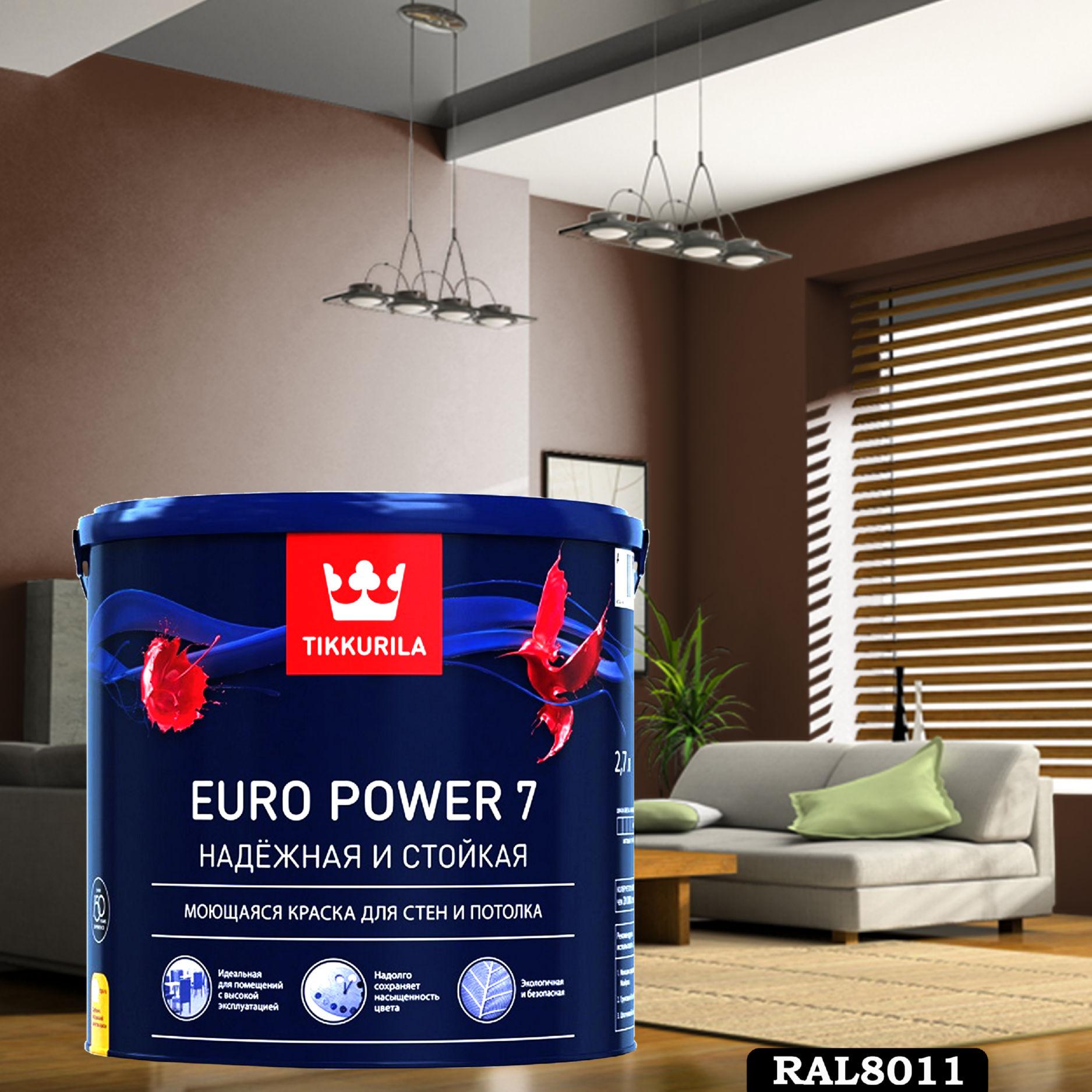 Фото 8 - Краска TIKKURILA Euro Power 7,  RAL 8011 Коричневый-орех, латексная моющаяся матовая интерьерная, 9 л.