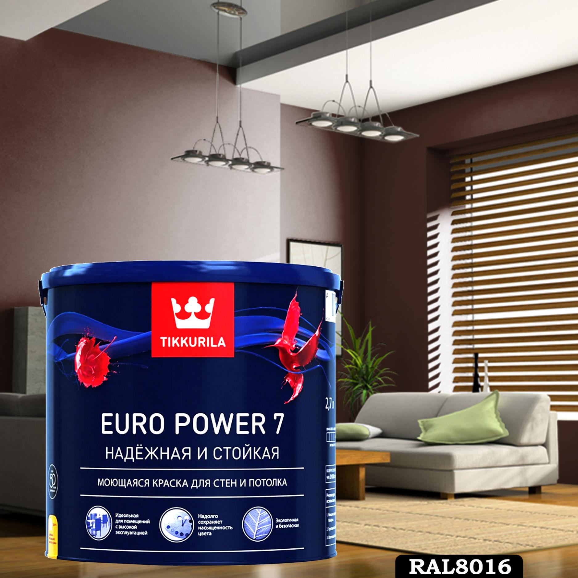 Фото 12 - Краска TIKKURILA Euro Power 7,  RAL 8016 Коричневый-махагон, латексная моющаяся матовая интерьерная, 9 л.