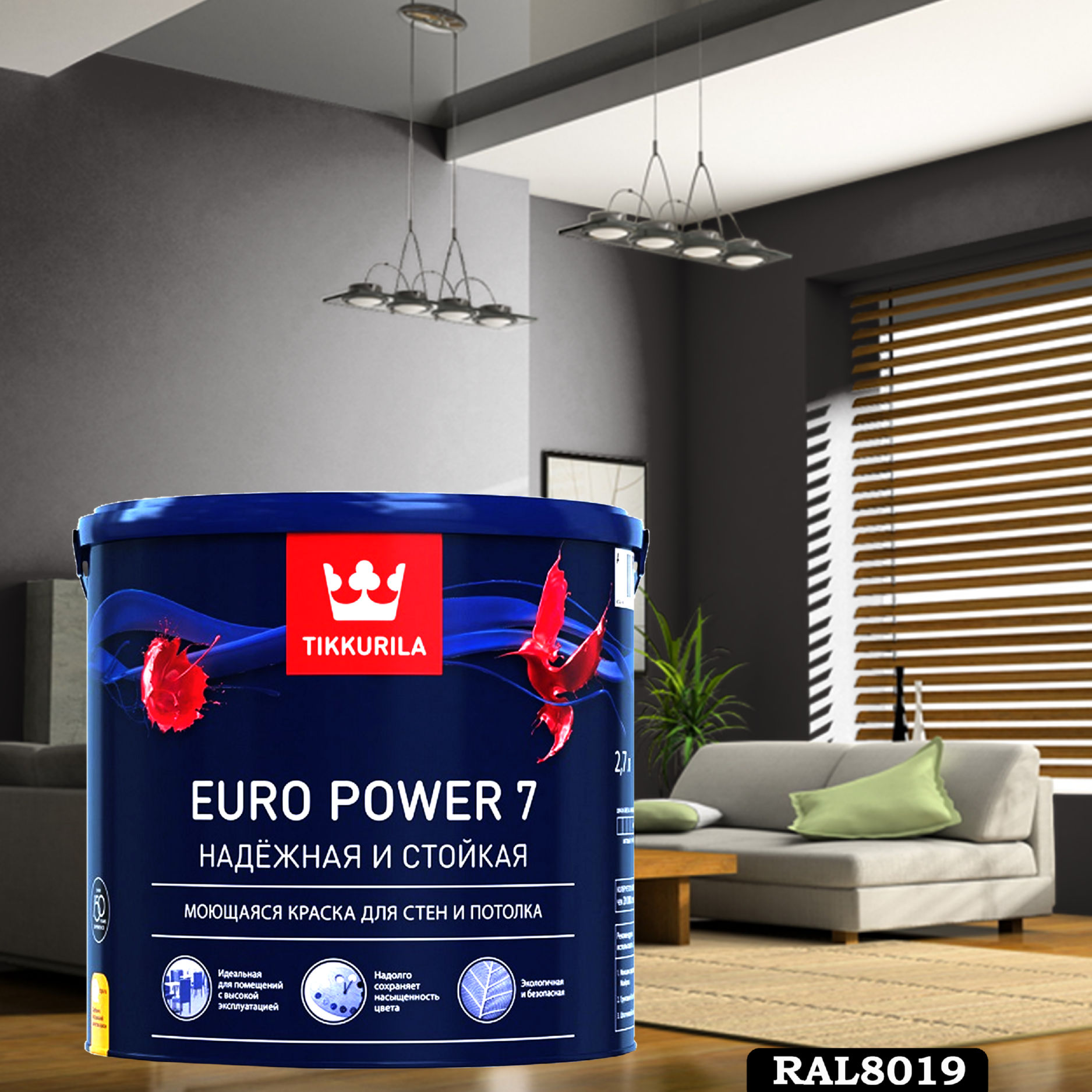 Фото 14 - Краска TIKKURILA Euro Power 7,  RAL 8019 Серо-коричневый, латексная моющаяся матовая интерьерная, 9 л.