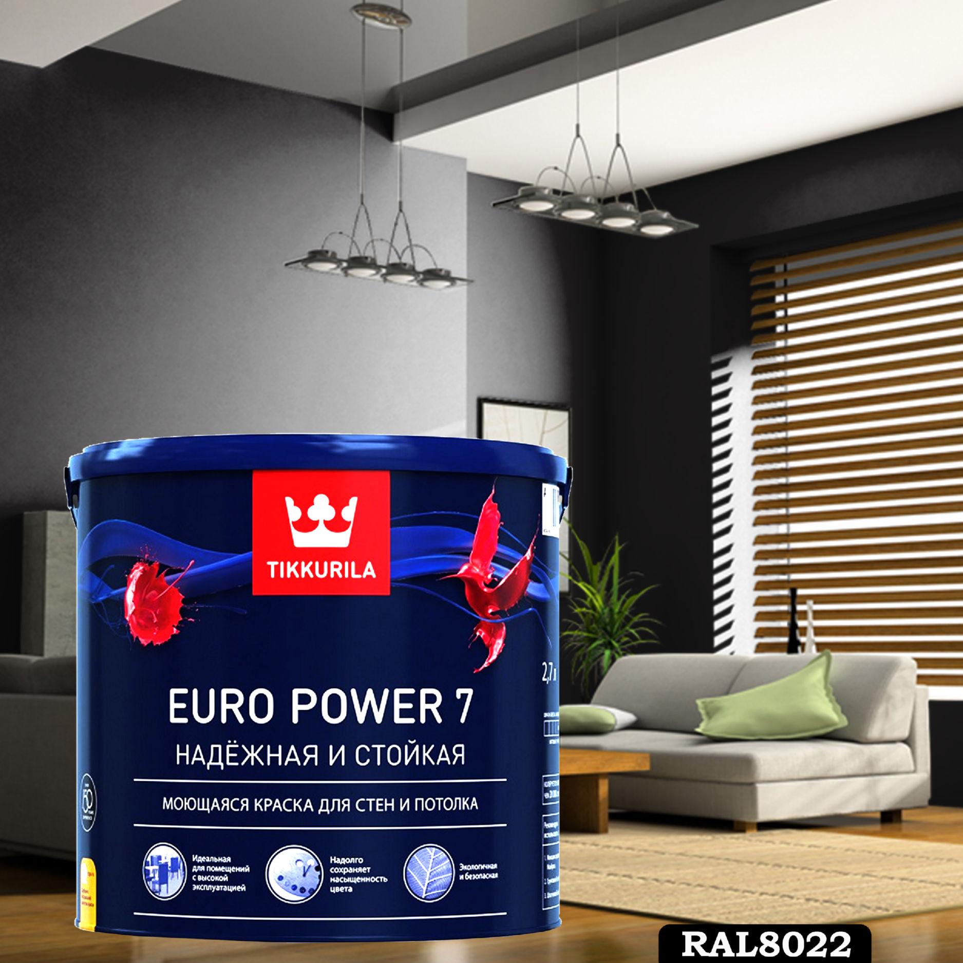 Фото 15 - Краска TIKKURILA Euro Power 7,  RAL 8022 Чёрно-коричневый, латексная моющаяся матовая интерьерная, 9 л.