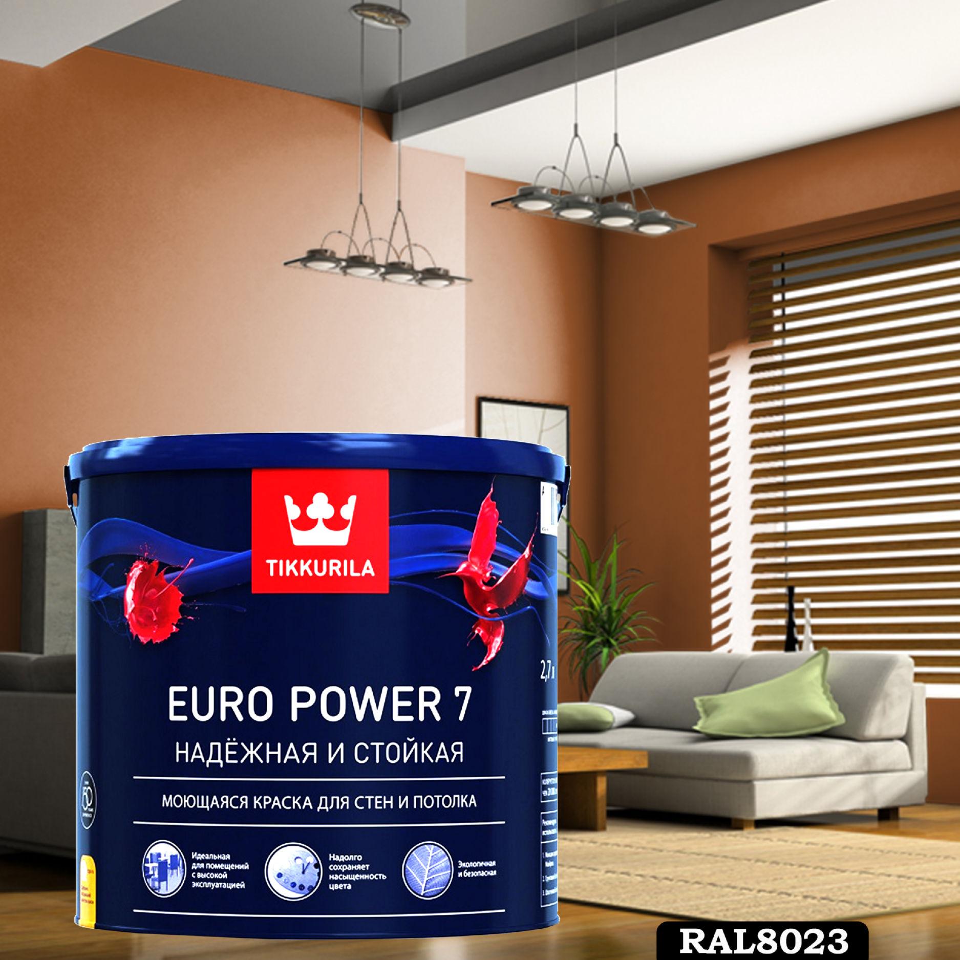 Фото 16 - Краска TIKKURILA Euro Power 7,  RAL 8023 Оранжево-коричневый, латексная моющаяся матовая интерьерная, 9 л.