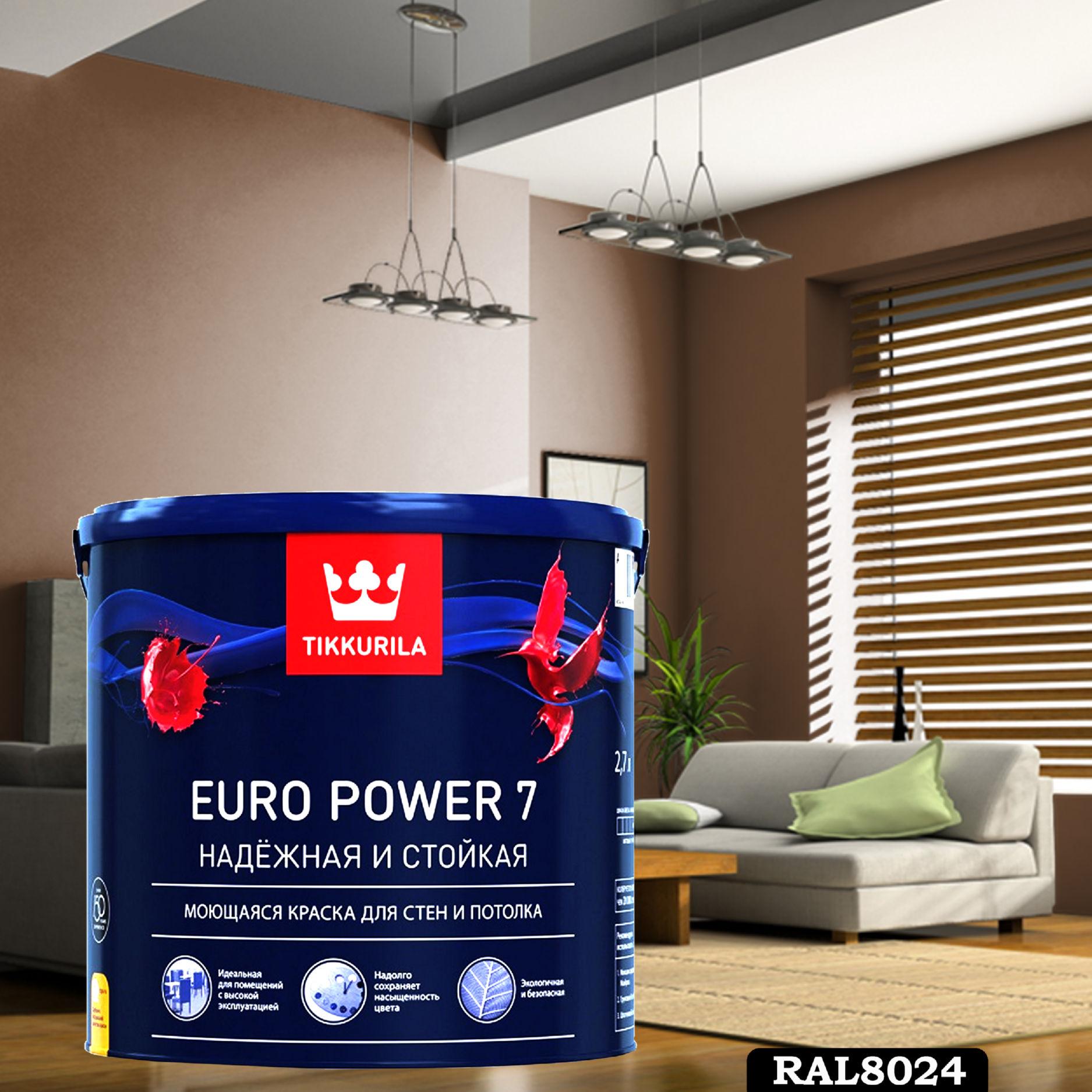 Фото 17 - Краска TIKKURILA Euro Power 7,  RAL 8024 Бежево-коричневый, латексная моющаяся матовая интерьерная, 9 л.