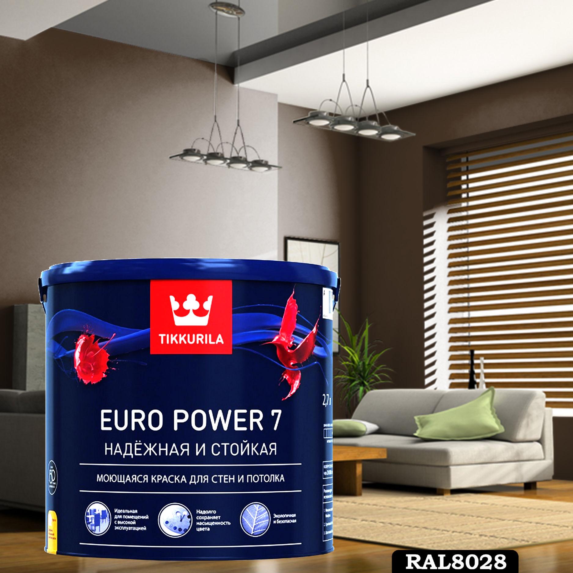 Фото 19 - Краска TIKKURILA Euro Power 7,  RAL 8028 Терракотовый, латексная моющаяся матовая интерьерная, 9 л.