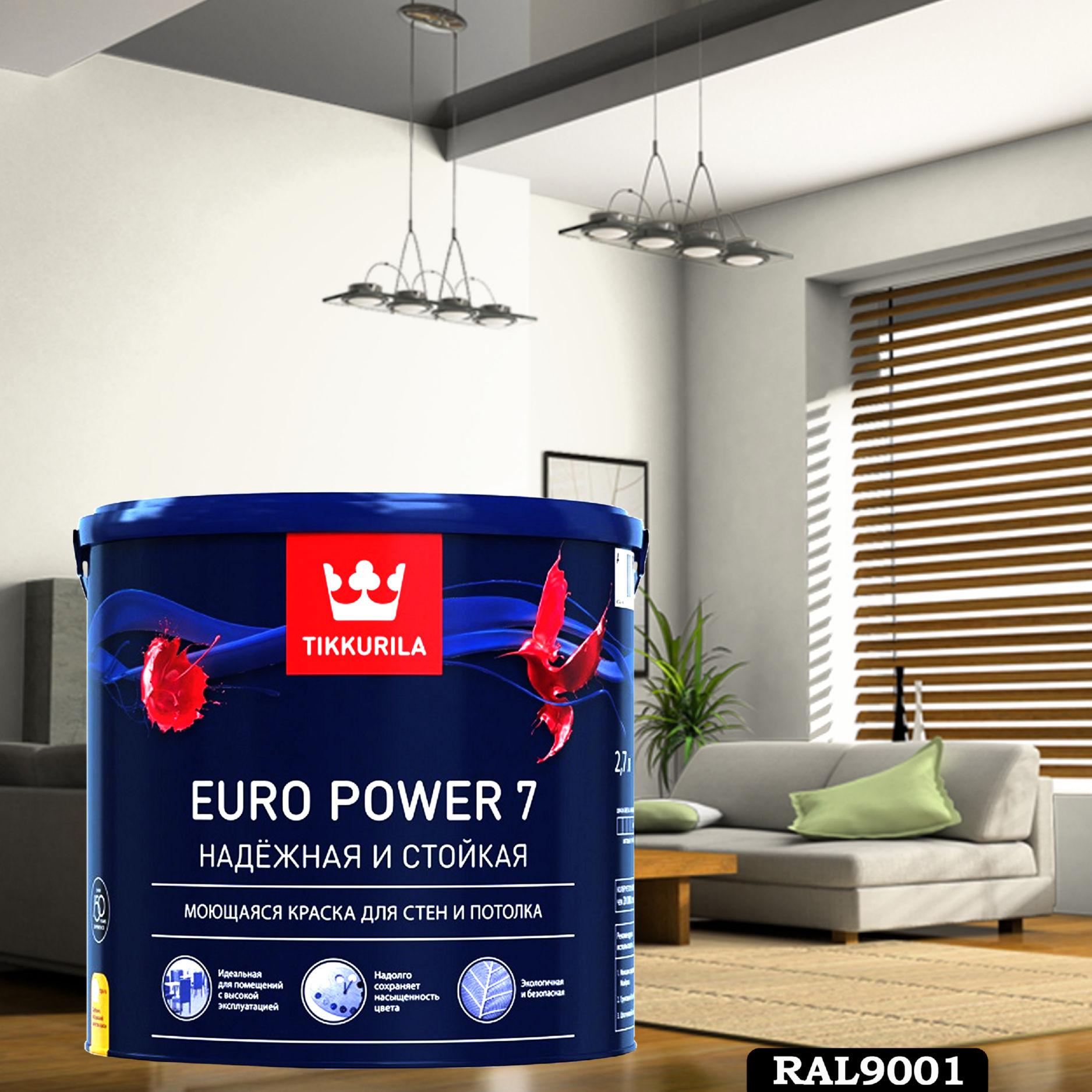 Фото 1 - Краска TIKKURILA Euro Power 7,  RAL 9001 Белый-крем, латексная моющаяся матовая интерьерная, 9 л.