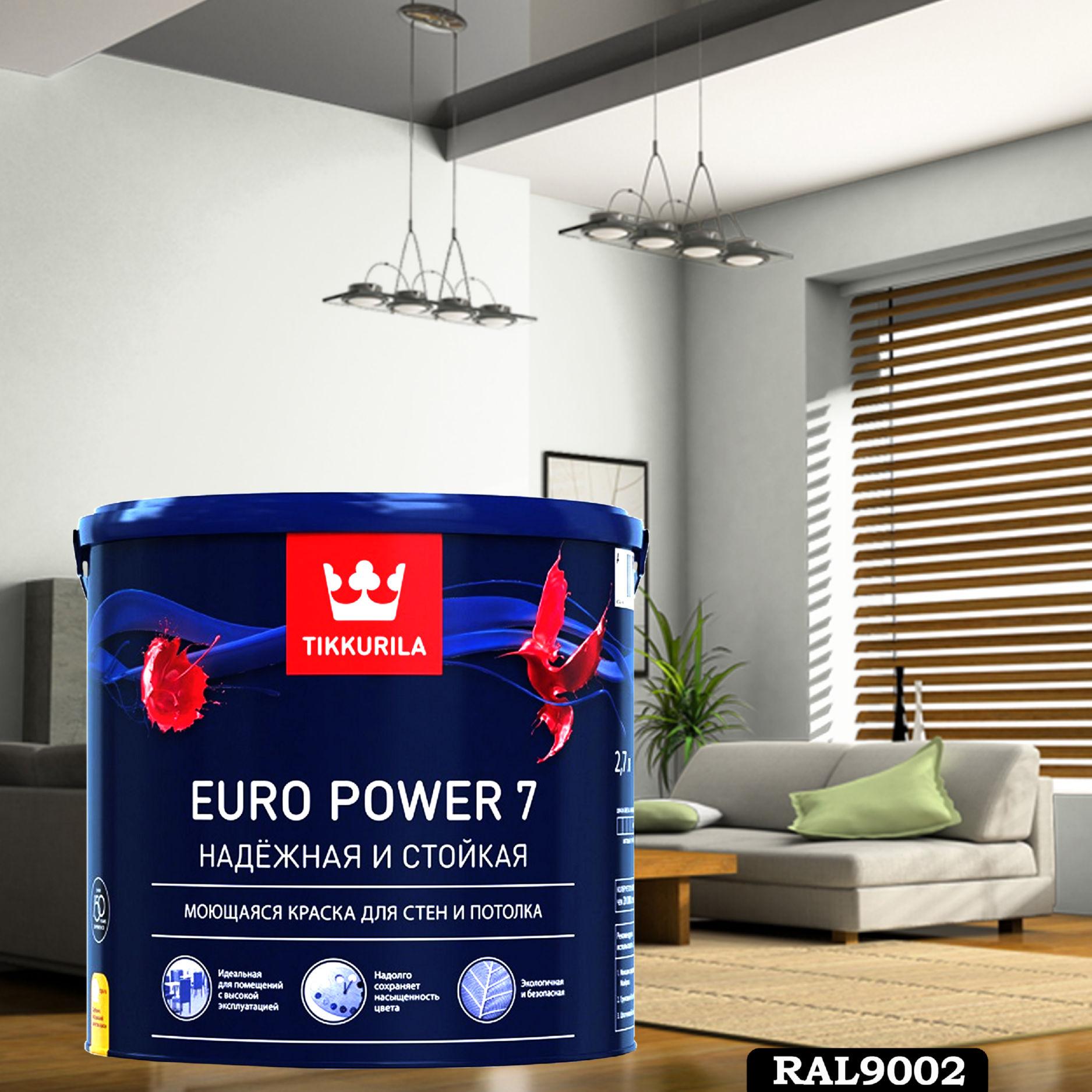Фото 2 - Краска TIKKURILA Euro Power 7,  RAL 9002 Серо-белый, латексная моющаяся матовая интерьерная, 9 л.