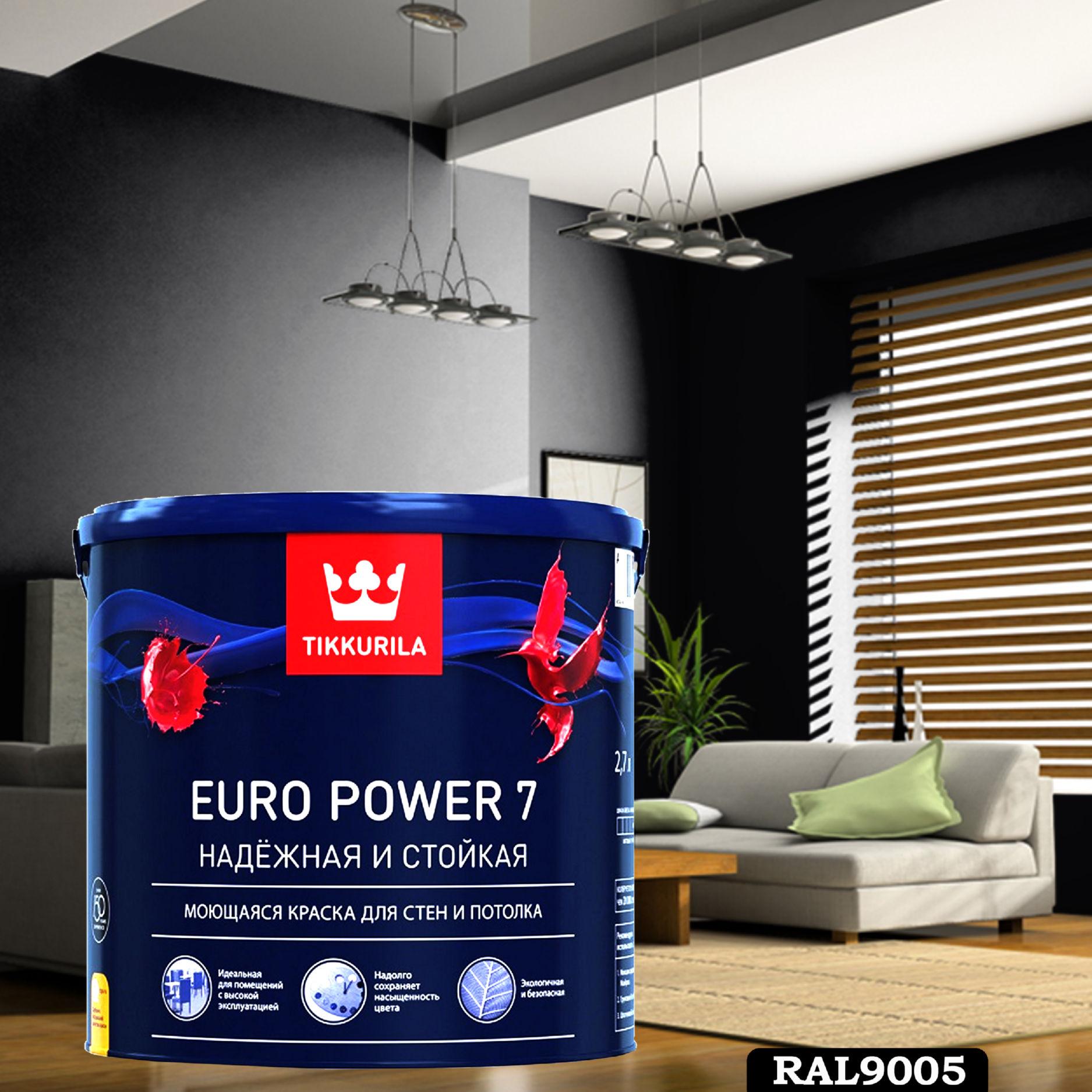 Фото 5 - Краска TIKKURILA Euro Power 7,  RAL 9005 Черный-янтарь, латексная моющаяся матовая интерьерная, 9 л.