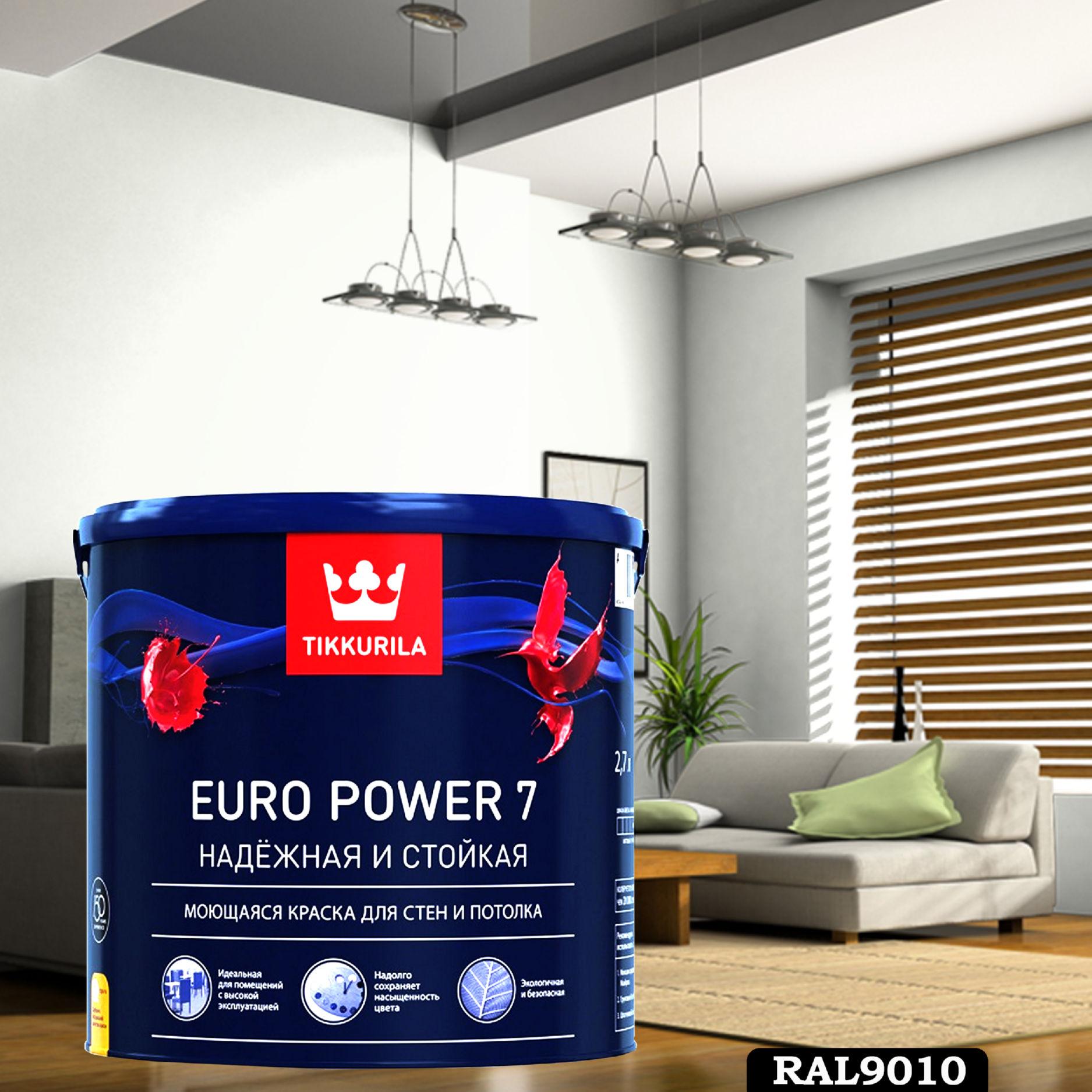Фото 6 - Краска TIKKURILA Euro Power 7,  RAL 9010 Белый, латексная моющаяся матовая интерьерная, 9 л.