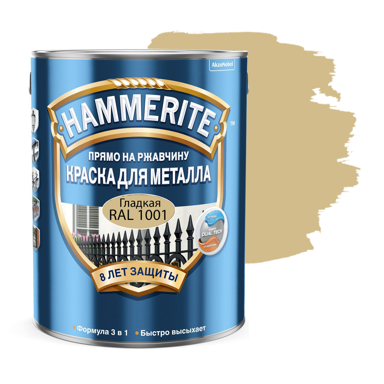 Фото 2 - Краска Hammerite, RAL 1001 Бежевый, грунт-эмаль 3в1 прямо на ржавчину, гладкая, глянцевая для металла, 2.35л.
