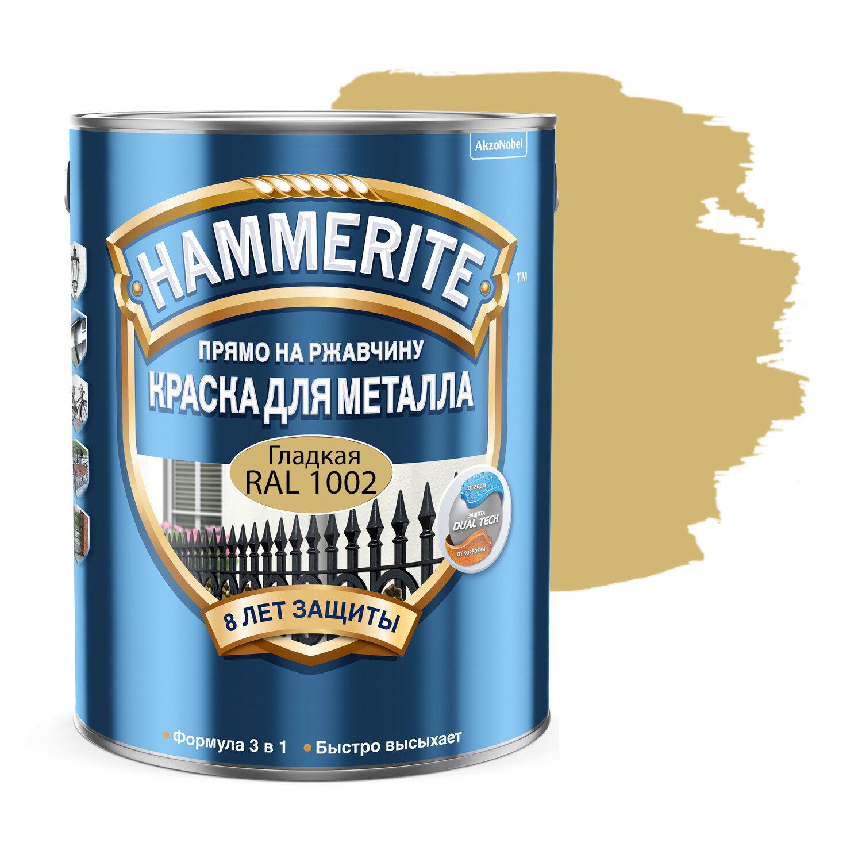 Фото 3 - Краска Hammerite, RAL 1002 Песочно-жёлтый, грунт-эмаль 3в1 прямо на ржавчину, гладкая, глянцевая для металла, 2.35л.