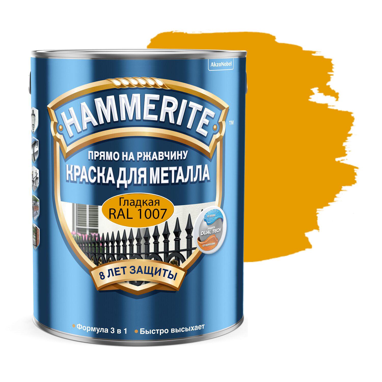 Фото 8 - Краска Hammerite, RAL 1007 Нарциссово-жёлтый, грунт-эмаль 3в1 прямо на ржавчину, гладкая, глянцевая для металла, 2.35л.