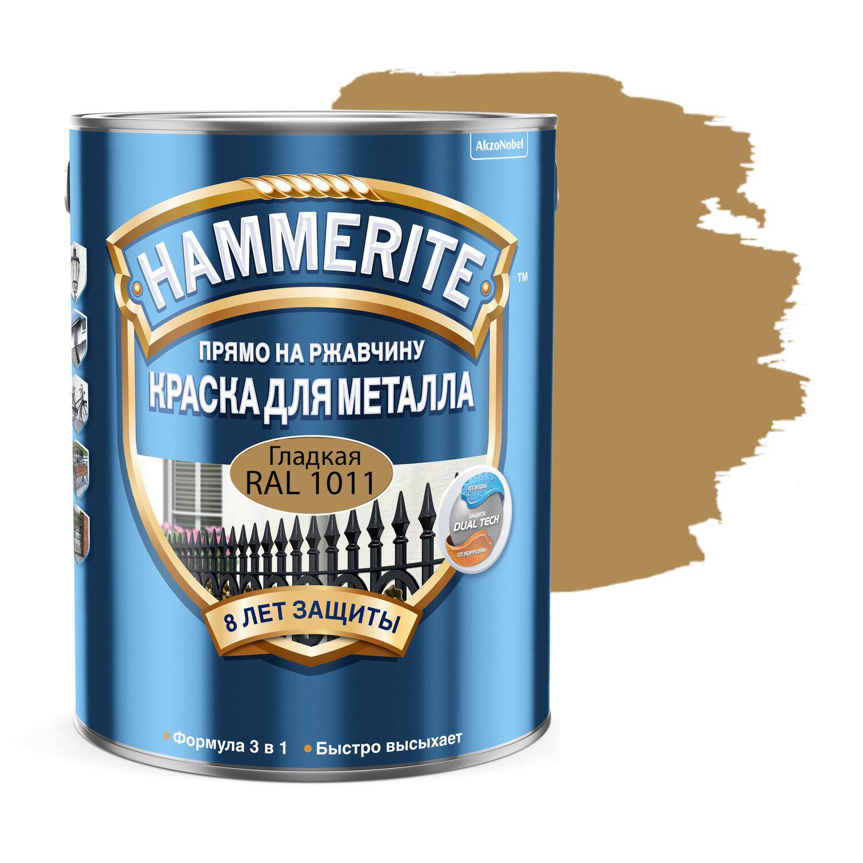 Фото 9 - Краска Hammerite, RAL 1011 Коричнево-жёлтый, грунт-эмаль 3в1 прямо на ржавчину, гладкая, глянцевая для металла, 2.35л.