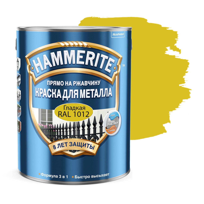 Фото 10 - Краска Hammerite, RAL 1012 Лимонно-жёлтый, грунт-эмаль 3в1 прямо на ржавчину, гладкая, глянцевая для металла, 2.35л.