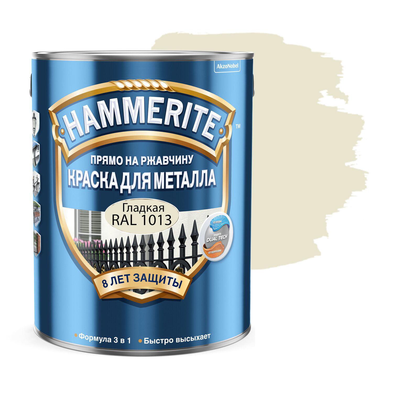 Фото 11 - Краска Hammerite, RAL 1013 Жемчужно-белый, грунт-эмаль 3в1 прямо на ржавчину, гладкая, глянцевая для металла, 2.35л.