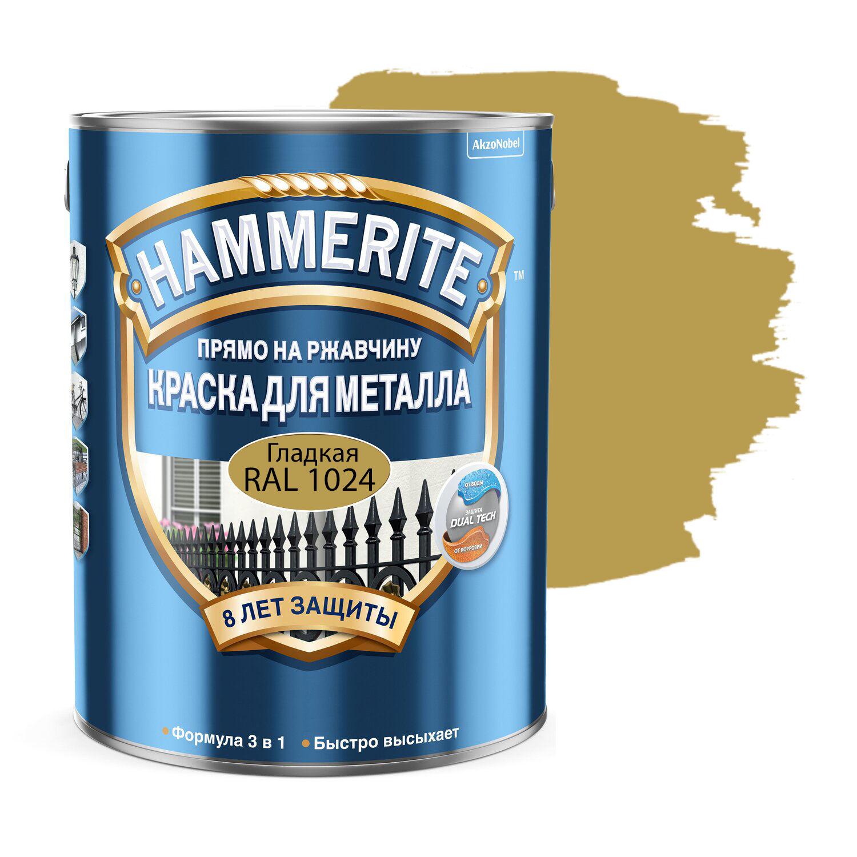 Фото 21 - Краска Hammerite, RAL 1024 Жёлтая охра, грунт-эмаль 3в1 прямо на ржавчину, гладкая, глянцевая для металла, 2.35л.