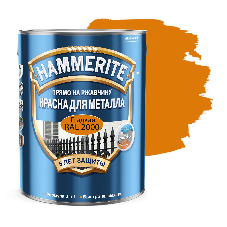 Фото 1 - Краска Hammerite, RAL 2000 Жёлто-оранжевый, грунт-эмаль 3в1 прямо на ржавчину, гладкая, глянцевая для металла, 2.35л.