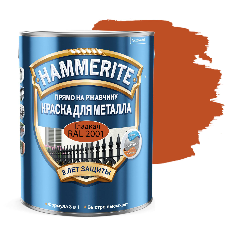 Фото 2 - Краска Hammerite, RAL 2001 Красно-оранжевый, грунт-эмаль 3в1 прямо на ржавчину, гладкая, глянцевая для металла, 2.35л.