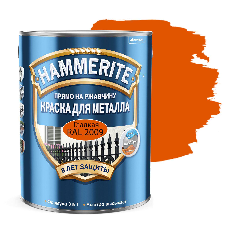 Фото 7 - Краска Hammerite, RAL 2009 Транспортный-оранжевый, грунт-эмаль 3в1 прямо на ржавчину, гладкая, глянцевая для металла, 2.35л.