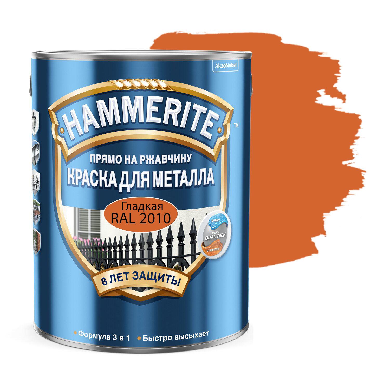 Фото 8 - Краска Hammerite, RAL 2010 Сигнальный-оранжевый, грунт-эмаль 3в1 прямо на ржавчину, гладкая, глянцевая для металла, 2.35л.
