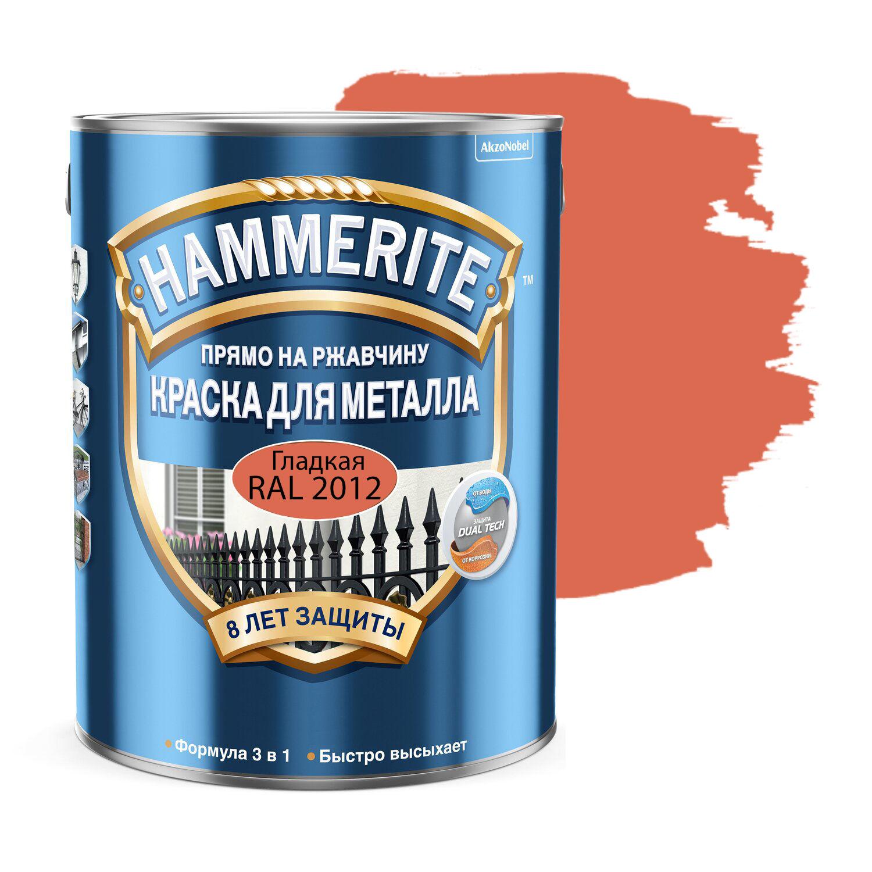 Фото 10 - Краска Hammerite, RAL 2012 Лососёво-оранжевый, грунт-эмаль 3в1 прямо на ржавчину, гладкая, глянцевая для металла, 2.35л.