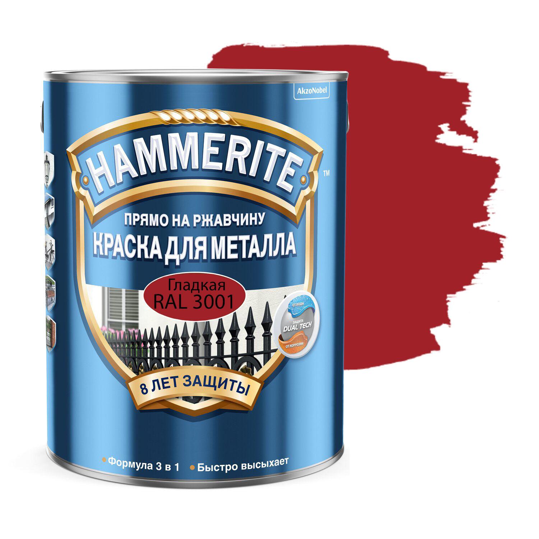 Фото 2 - Краска Hammerite, RAL 3001 Сигнальный-красный, грунт-эмаль 3в1 прямо на ржавчину, гладкая, глянцевая для металла, 2.35л.
