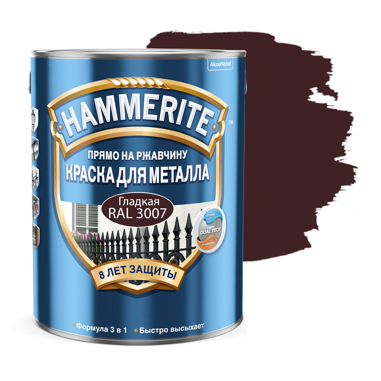 Фото 7 - Краска Hammerite, RAL 3007 Чёрно-красный, грунт-эмаль 3в1 прямо на ржавчину, гладкая, глянцевая для металла, 2.35л.