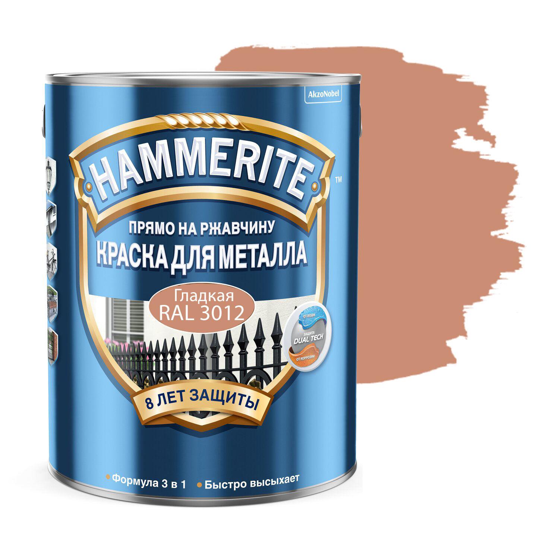 Фото 10 - Краска Hammerite, RAL 3012 Бежево-красный, грунт-эмаль 3в1 прямо на ржавчину, гладкая, глянцевая для металла, 2.35л.