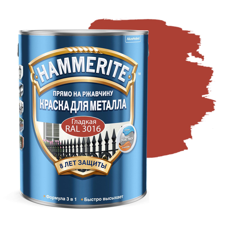 Фото 14 - Краска Hammerite, RAL 3016 Кораллово-красный, грунт-эмаль 3в1 прямо на ржавчину, гладкая, глянцевая для металла, 2.35л.