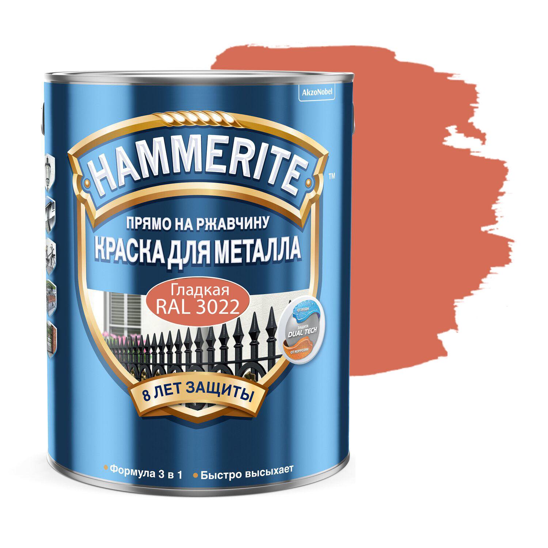 Фото 18 - Краска Hammerite, RAL 3022 Лососёво-красный, грунт-эмаль 3в1 прямо на ржавчину, гладкая, глянцевая для металла, 2.35л.
