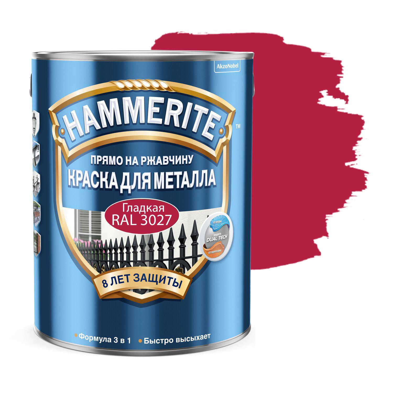 Фото 19 - Краска Hammerite, RAL 3027 Малиново-красный, грунт-эмаль 3в1 прямо на ржавчину, гладкая, глянцевая для металла, 2.35л.