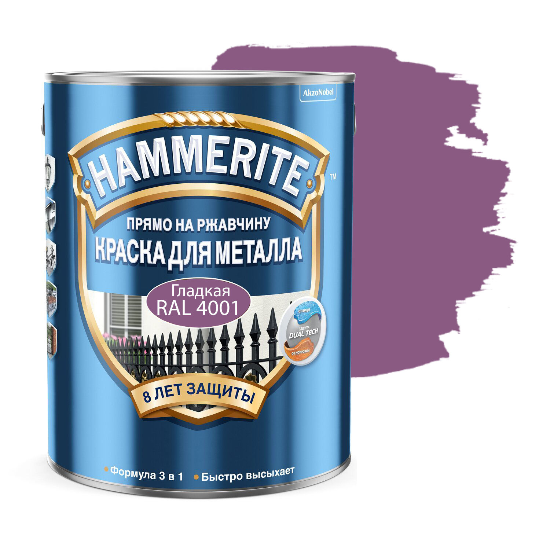 Фото 1 - Краска Hammerite, RAL 4001 Красно-сиреневый, грунт-эмаль 3в1 прямо на ржавчину, гладкая, глянцевая для металла, 2.35л.