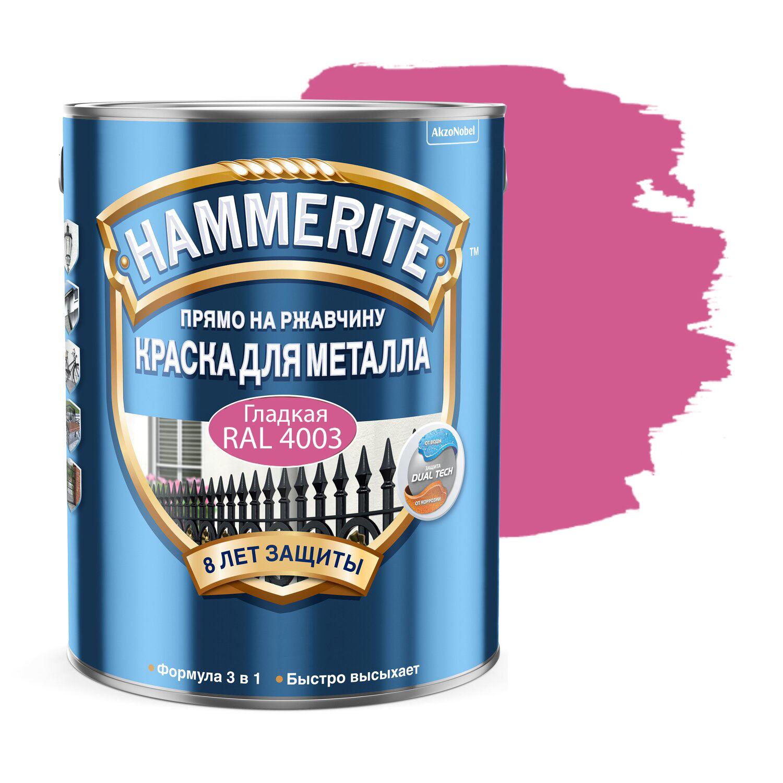 Фото 3 - Краска Hammerite, RAL 4003 Вересково-фиолетовый, грунт-эмаль 3в1 прямо на ржавчину, гладкая, глянцевая для металла, 2.35л.
