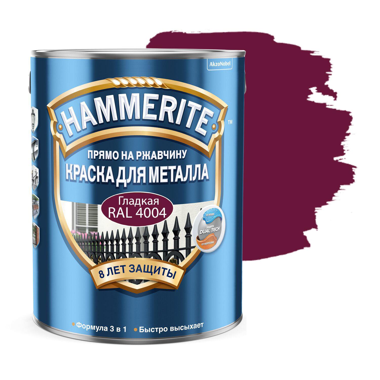 Фото 4 - Краска Hammerite, RAL 4004 Бордово-фиолетовый, грунт-эмаль 3в1 прямо на ржавчину, гладкая, глянцевая для металла, 2.35л.