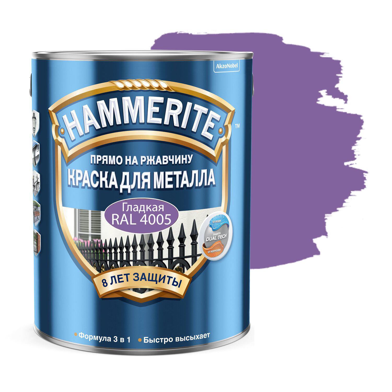 Фото 5 - Краска Hammerite, RAL 4005 Сине-сиреневый, грунт-эмаль 3в1 прямо на ржавчину, гладкая, глянцевая для металла, 2.35л.