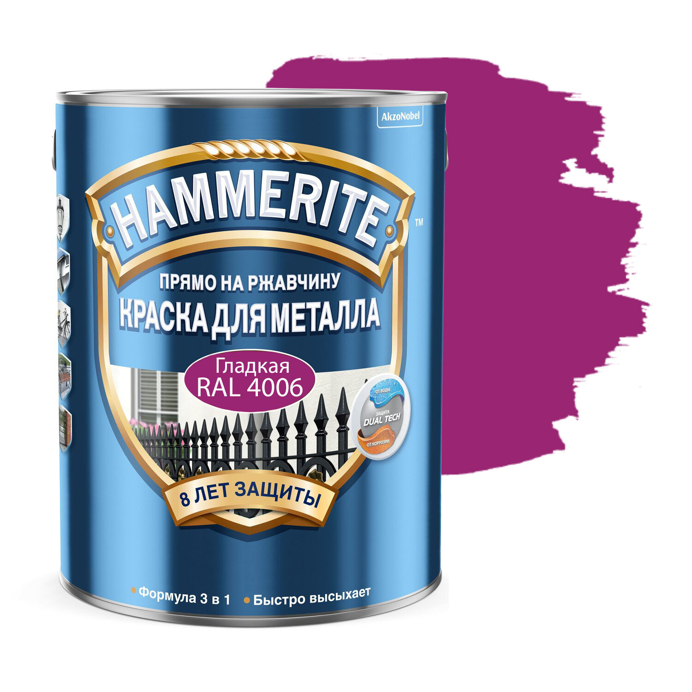 Фото 6 - Краска Hammerite, RAL 4006 Пурпурный транспортный, грунт-эмаль 3в1 прямо на ржавчину, гладкая, глянцевая для металла, 2.35л.