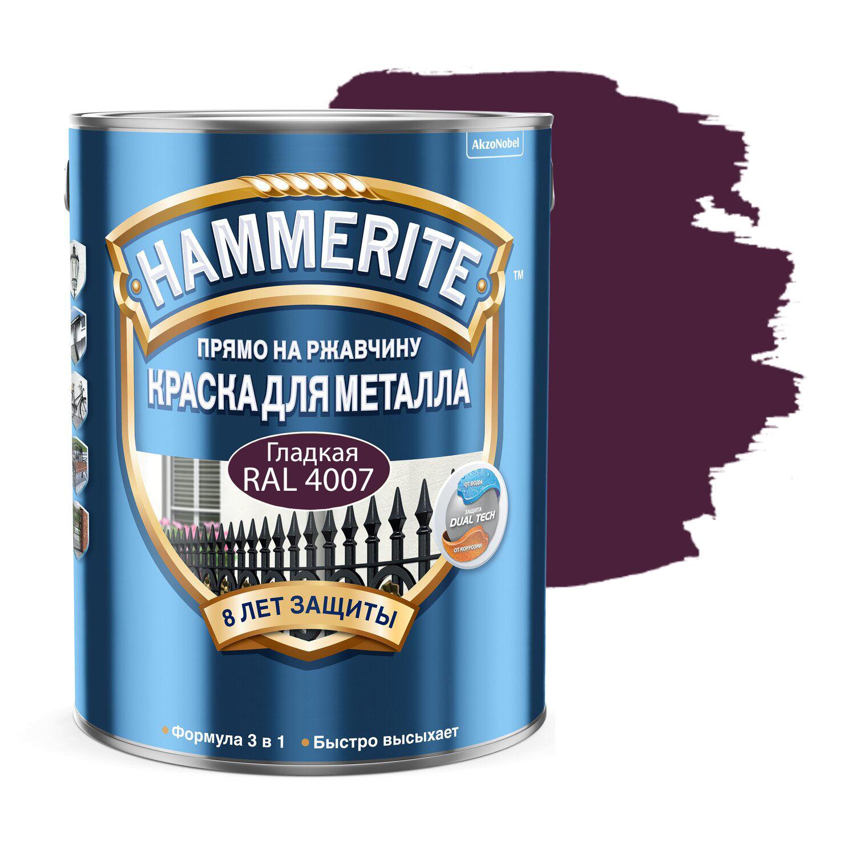Фото 7 - Краска Hammerite, RAL 4007 Пурпурно-фиолетовый, грунт-эмаль 3в1 прямо на ржавчину, гладкая, глянцевая для металла, 2.35л.