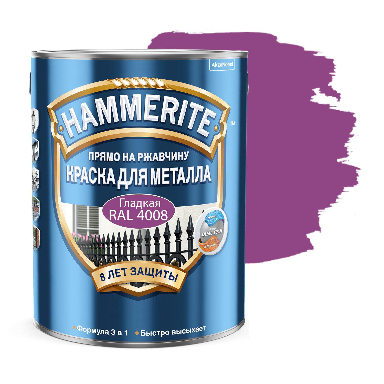 Фото 8 - Краска Hammerite, RAL 4008 Сигнальный фиолетовый, грунт-эмаль 3в1 прямо на ржавчину, гладкая, глянцевая для металла, 2.35л.