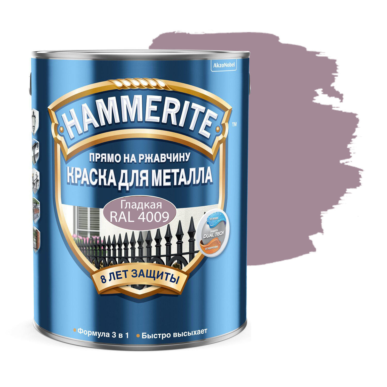 Фото 9 - Краска Hammerite, RAL 4009 Пастельно-фиолетовый, грунт-эмаль 3в1 прямо на ржавчину, гладкая, глянцевая для металла, 2.35л.