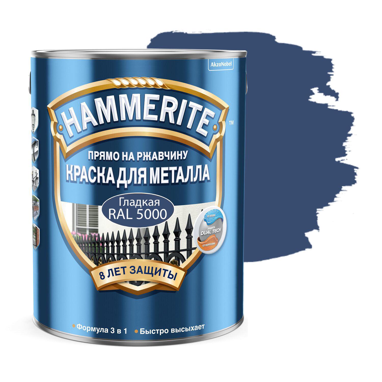 Фото 1 - Краска Hammerite, RAL 5000 Фиолетово-синий, грунт-эмаль 3в1 прямо на ржавчину, гладкая, глянцевая для металла, 2.35л.