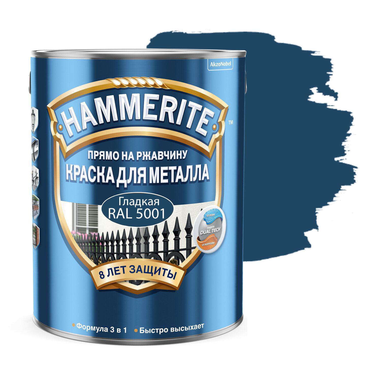 Фото 2 - Краска Hammerite, RAL 5001 Зелёно-синий, грунт-эмаль 3в1 прямо на ржавчину, гладкая, глянцевая для металла, 2.35л.