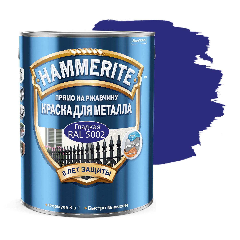 Фото 3 - Краска Hammerite, RAL 5002 Ультрамариново-синий, грунт-эмаль 3в1 прямо на ржавчину, гладкая, глянцевая для металла, 2.35л.