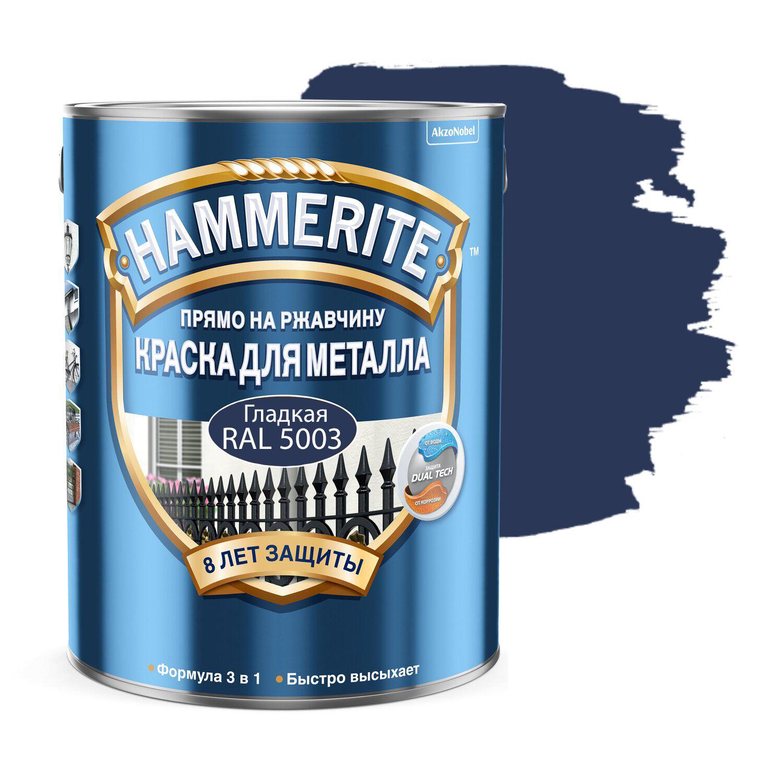 Фото 4 - Краска Hammerite, RAL 5003 Сапфирово-синий, грунт-эмаль 3в1 прямо на ржавчину, гладкая, глянцевая для металла, 2.35л.