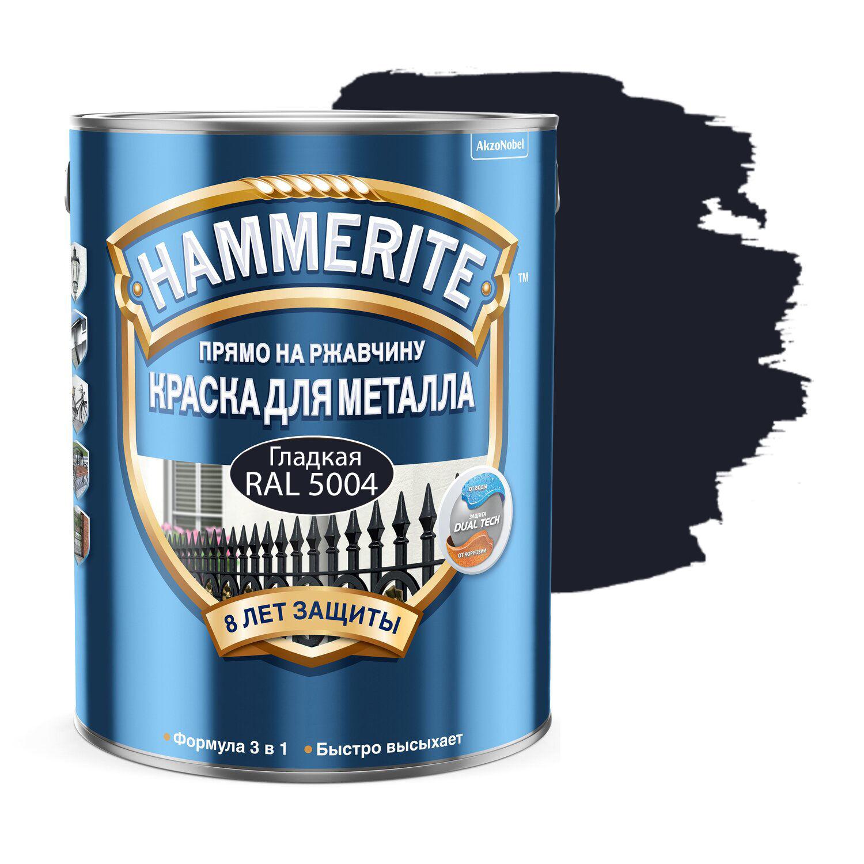 Фото 5 - Краска Hammerite, RAL 5004 Чёрно-синий, грунт-эмаль 3в1 прямо на ржавчину, гладкая, глянцевая для металла, 2.35л.