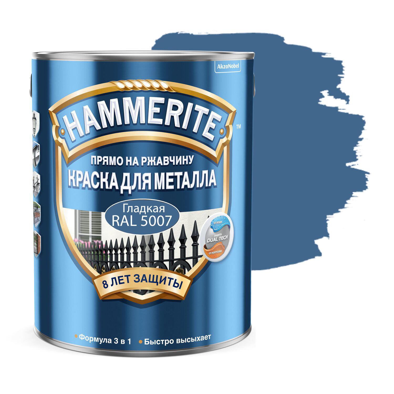 Фото 7 - Краска Hammerite, RAL 5007 Бриллиантово-синий, грунт-эмаль 3в1 прямо на ржавчину, гладкая, глянцевая для металла, 2.35л.