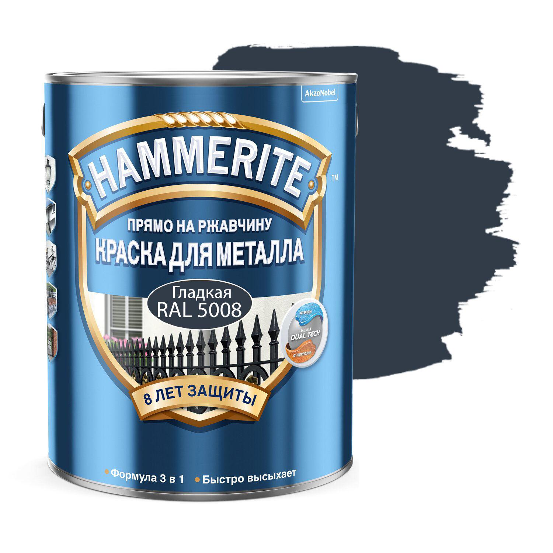 Фото 8 - Краска Hammerite, RAL 5008 Серо-синий, грунт-эмаль 3в1 прямо на ржавчину, гладкая, глянцевая для металла, 2.35л.