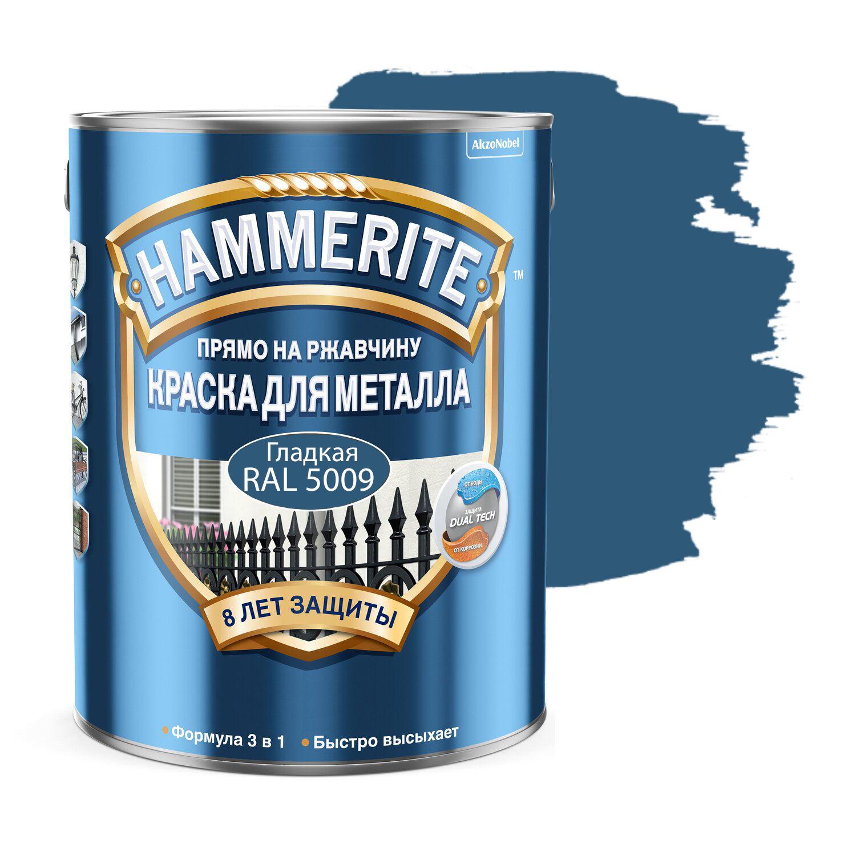 Фото 9 - Краска Hammerite, RAL 5009 Лазурно-синий, грунт-эмаль 3в1 прямо на ржавчину, гладкая, глянцевая для металла, 2.35л.