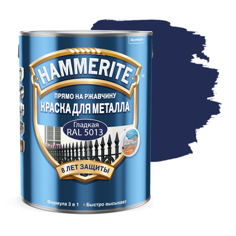 Фото 13 - Краска Hammerite, RAL 5013 Кобальтово-синий, грунт-эмаль 3в1 прямо на ржавчину, гладкая, глянцевая для металла, 2.35л.