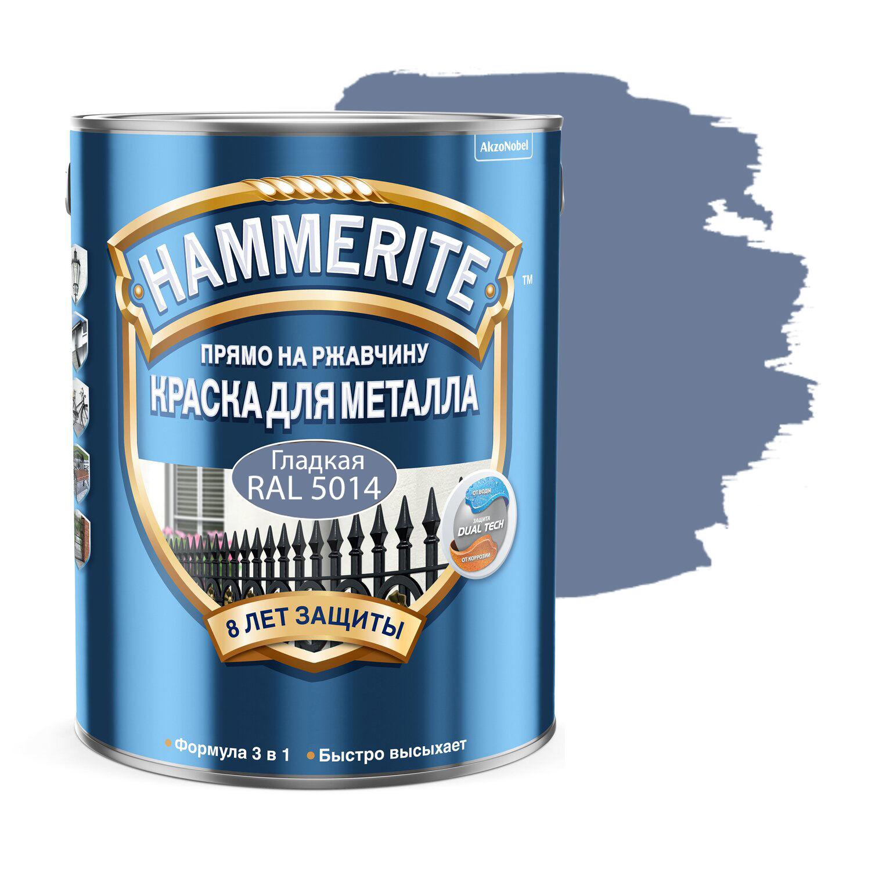 Фото 14 - Краска Hammerite, RAL 5014 Голубино-синий, грунт-эмаль 3в1 прямо на ржавчину, гладкая, глянцевая для металла, 2.35л.